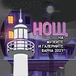 НОЩ на Музеите и Галериите Варна